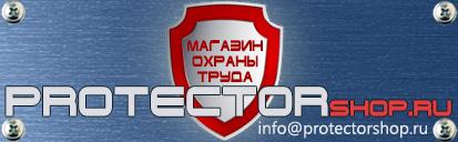 магазин охраны труда Протекторшоп в Иркутске
